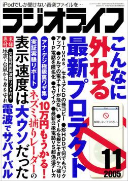 ラジオライフ2005年11月号-電子書籍