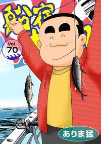 船宿 大漁丸70