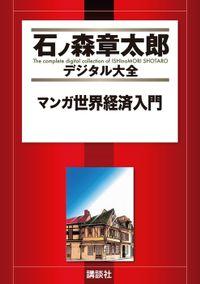 マンガ世界経済入門(石ノ森章太郎デジタル大全)