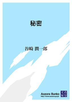 秘密-電子書籍
