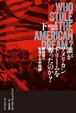誰がアメリカンドリームを奪ったのか?下 貧困層へ転落する中間層-電子書籍