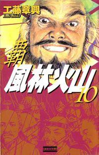 覇 風林火山 10
