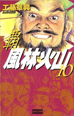 覇 風林火山 10-電子書籍