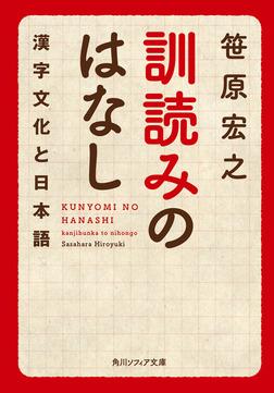 訓読みのはなし 漢字文化と日本語-電子書籍