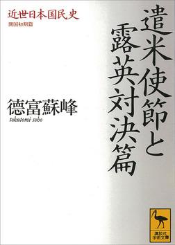 近世日本国民史 遣米使節と露英対決篇 開国初期篇-電子書籍