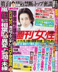 週刊女性 2021年 1月19・26日合併号
