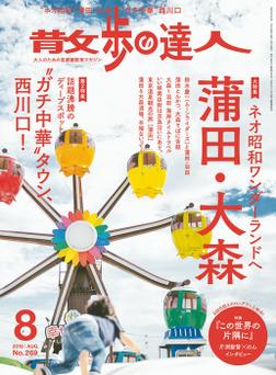 散歩の達人_2018年8月号-電子書籍