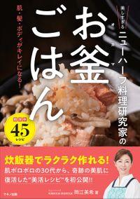 美しすぎるニューハーフ料理研究家の「お釜ごはん」(マキノ出版)