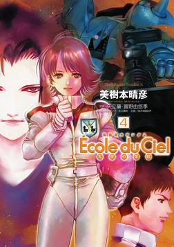 機動戦士ガンダム エコール・デュ・シエル(4)-電子書籍