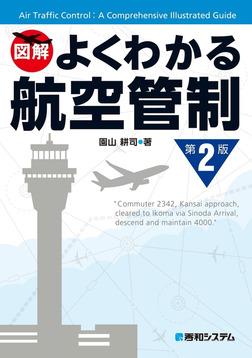 よくわかる航空管制 第2版-電子書籍
