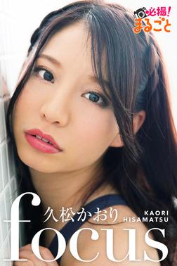 focus 久松かおり-電子書籍
