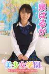美少女学園 泉はるか Part.1