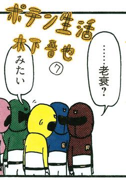 ポテン生活(7)-電子書籍