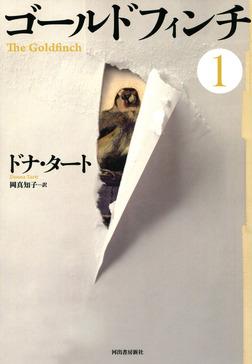 ゴールドフィンチ 1-電子書籍