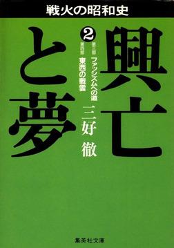 興亡と夢 2-電子書籍