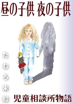 昼の子供 夜の子供 児童相談所物語-電子書籍