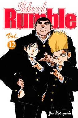School Rumble Volume 12-電子書籍