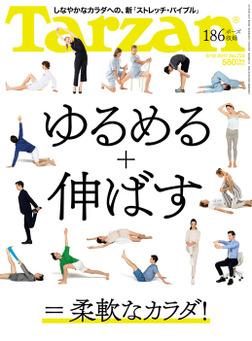 Tarzan (ターザン) 2017年 8月10日号 No.723 [ゆるめる+伸ばす=柔軟なカラダ!]-電子書籍
