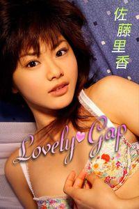 佐藤里香 Lovely Gap【image.tvデジタル写真集】