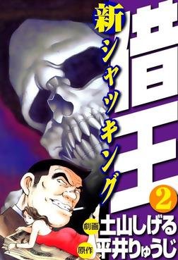 新・借王(2)-電子書籍