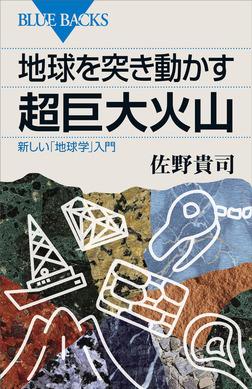 地球を突き動かす超巨大火山 新しい「地球学」入門-電子書籍