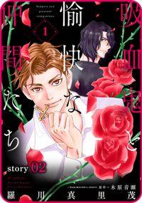 花ゆめAi 吸血鬼と愉快な仲間たち story02