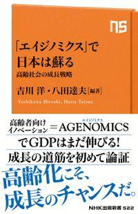 「エイジノミクス」で日本は蘇る 高齢社会の成長戦略