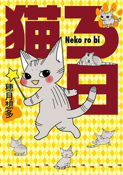 猫ろ日-電子書籍