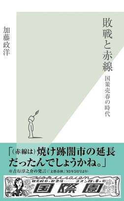 敗戦と赤線~国策売春の時代~-電子書籍