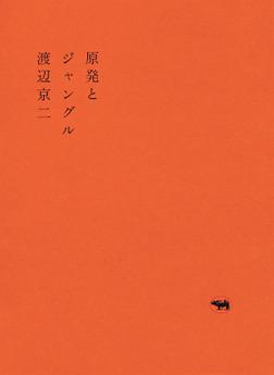 原発とジャングル-電子書籍
