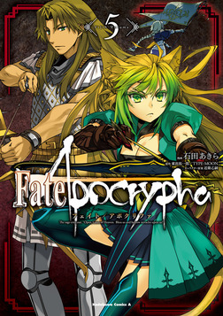 Fate/Apocrypha(5)-電子書籍