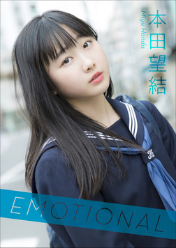 本田望結 Emotional-電子書籍