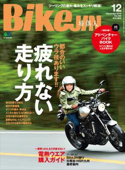 BikeJIN/培倶人 2016年12月号 Vol.166-電子書籍
