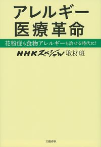 アレルギー医療革命 花粉症も食物アレルギーも治せる時代に!(文春e-book)