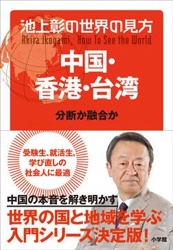 池上彰の世界の見方 中国・香港・台湾-電子書籍