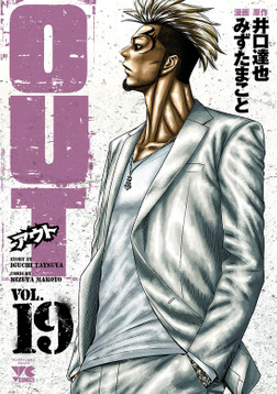 OUT 19-電子書籍
