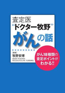 """査定医""""ドクター牧野""""がんの話-電子書籍"""