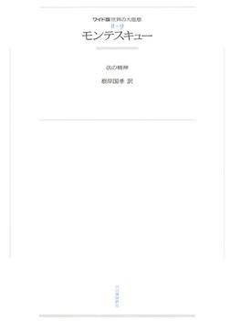 ワイド版世界の大思想 第2期〈9〉モンテスキュー-電子書籍