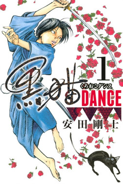 黒猫DANCE(1)-電子書籍