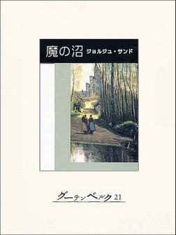 魔の沼-電子書籍