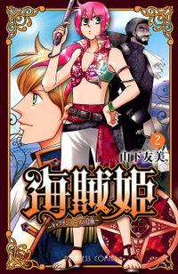 海賊姫 ~キャプテン・ローズの冒険~ 2