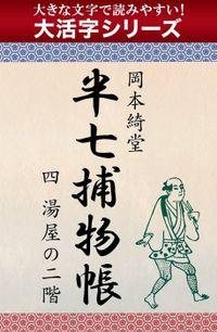 【大活字シリーズ】半七捕物帳 四 湯屋の二階