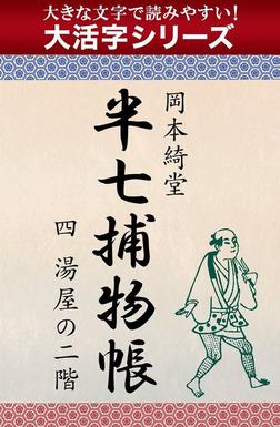 【大活字シリーズ】半七捕物帳 四 湯屋の二階-電子書籍