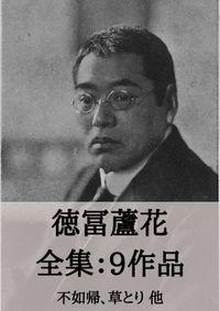 徳冨蘆花 全集9作品:不如帰、草とり 他