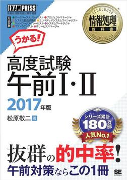 情報処理教科書 高度試験午前Ⅰ・Ⅱ 2017年版-電子書籍