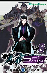 ブレイド三国志 8巻