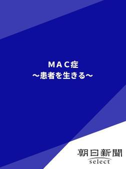 MAC症 ~患者を生きる~-電子書籍