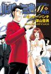 ルパン三世M Neo(アクションコミックス)