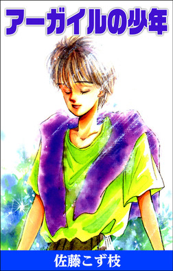 アーガイルの少年-電子書籍