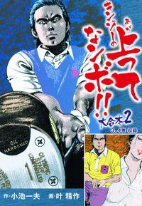 キンゾーの上ってなンボ 大合本2(美麗イラスト付き)